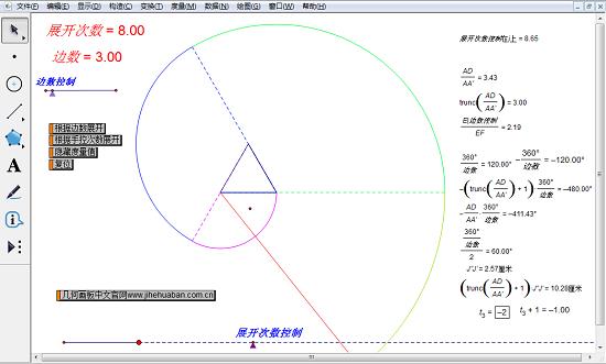 三角形動態漸開線展示