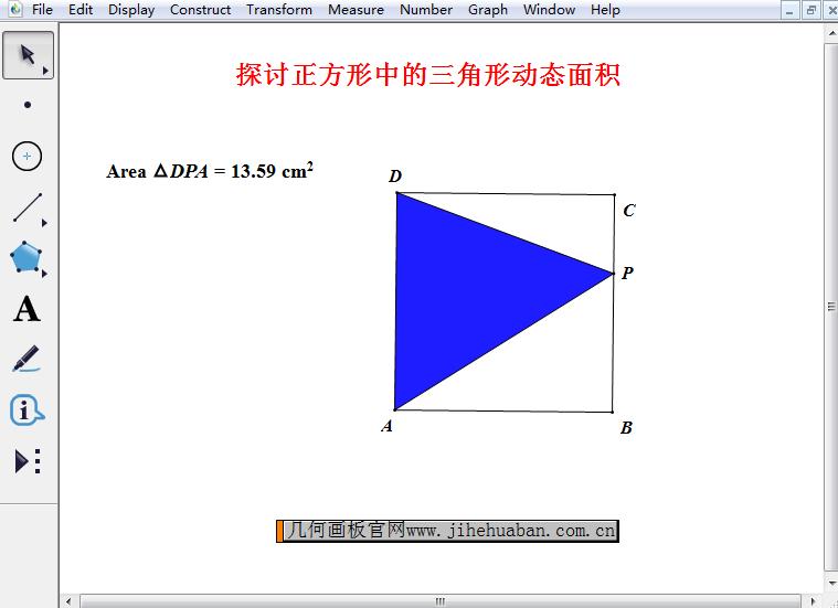 三角形动态面积