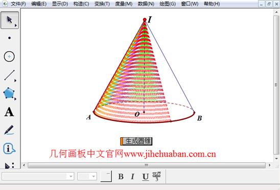 几何画板基础课件模板:动态生成圆锥