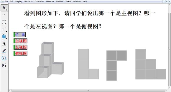 堆疊正方體三視圖課件