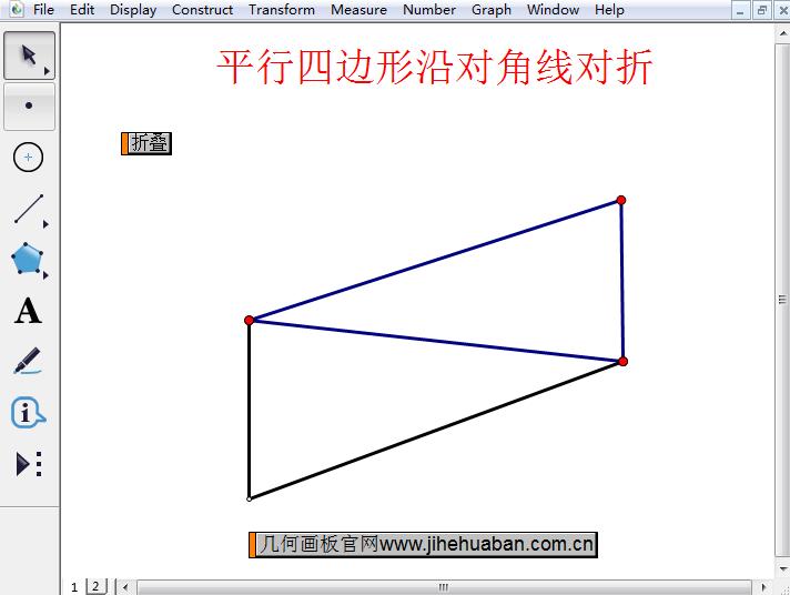 对折平行四边形