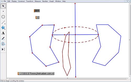 几何画板翻折动画