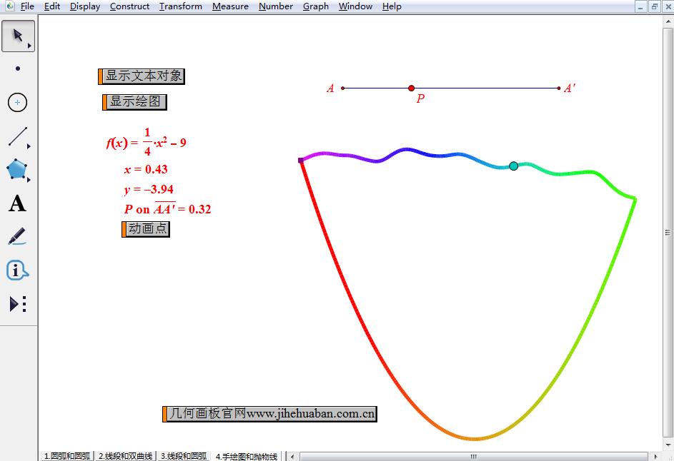 手绘图和抛物线组成的封闭曲线