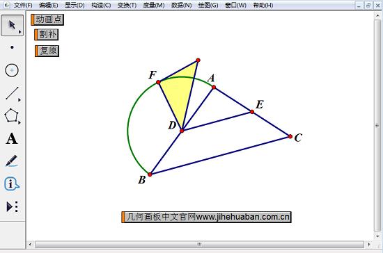 三角形割补成平行四边形