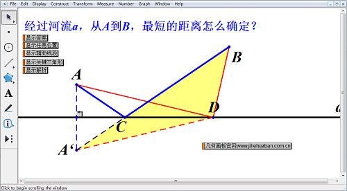 几何画板最短距离