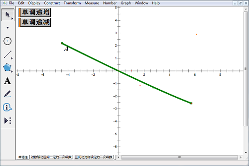 几何画板矩形翻折