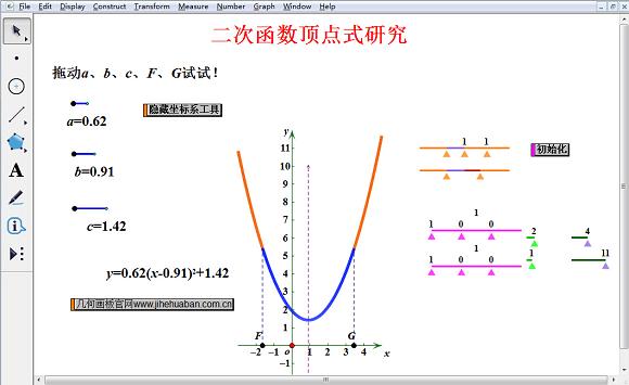 二次函数顶点式课件