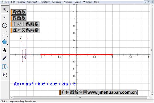 几何画板函数奇偶性
