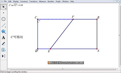 幾何畫板矩形翻折