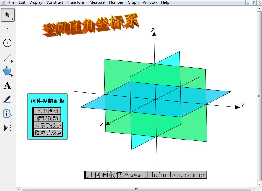 空间直角坐标系