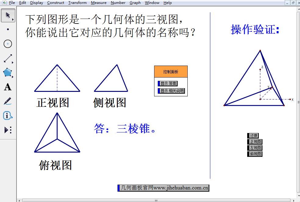 三棱锥的三视图