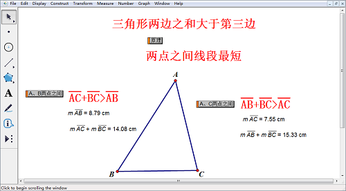 几何画板三角形边的关系