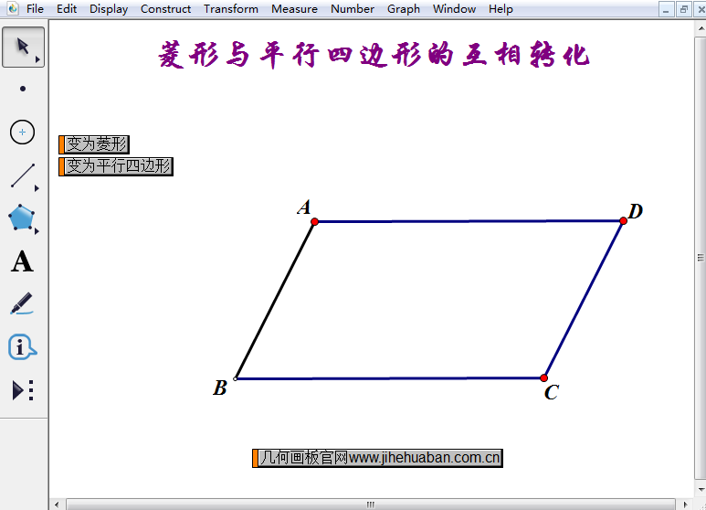 菱形與平行四邊形互化
