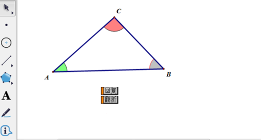 几何画板课件模板——证明三角形内角和定理