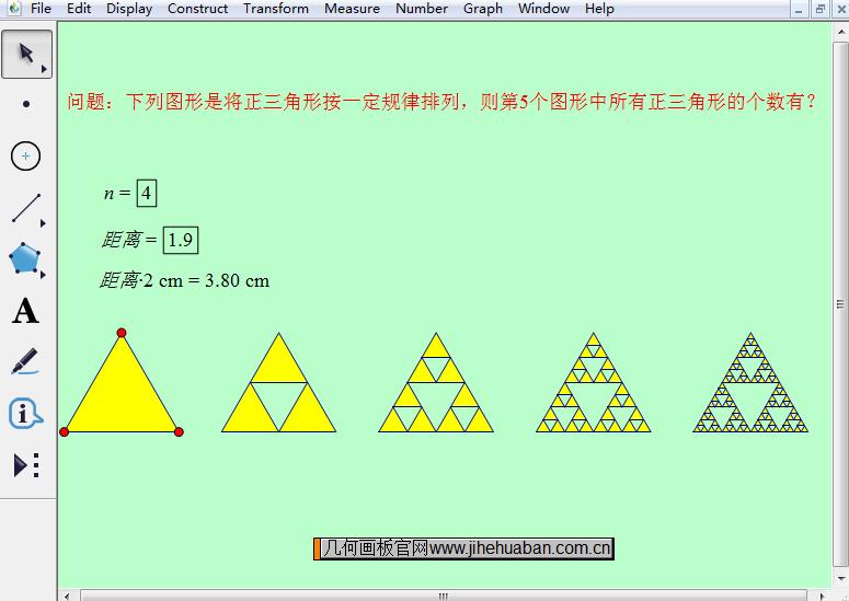 三角形排列规律