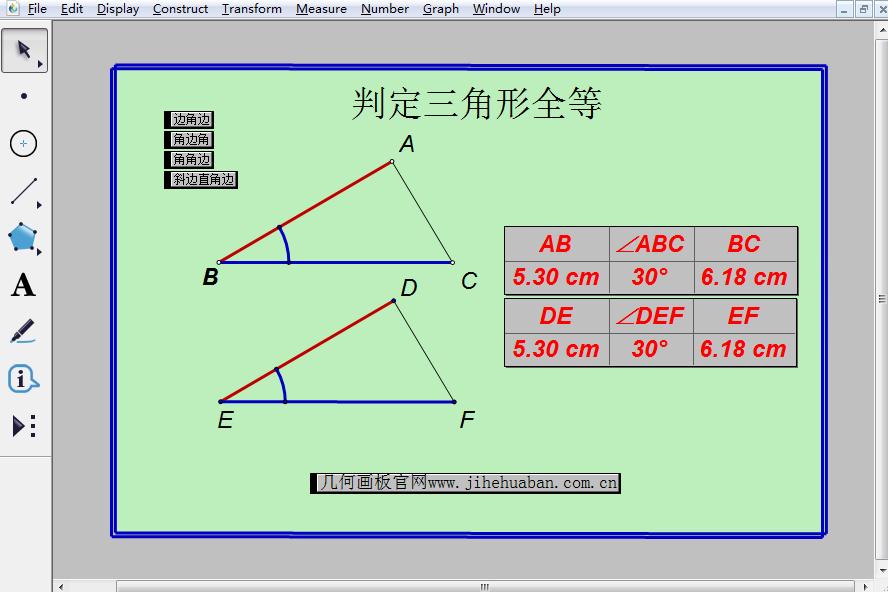 判定三角形全等
