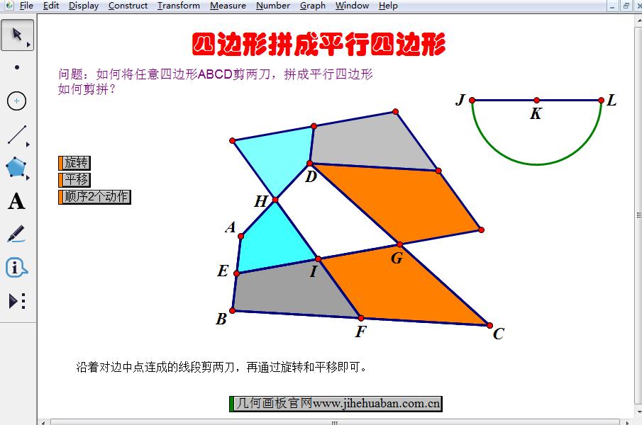 拼成平行四边形