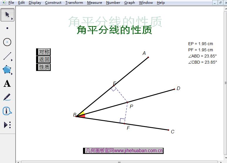 角平分線性質