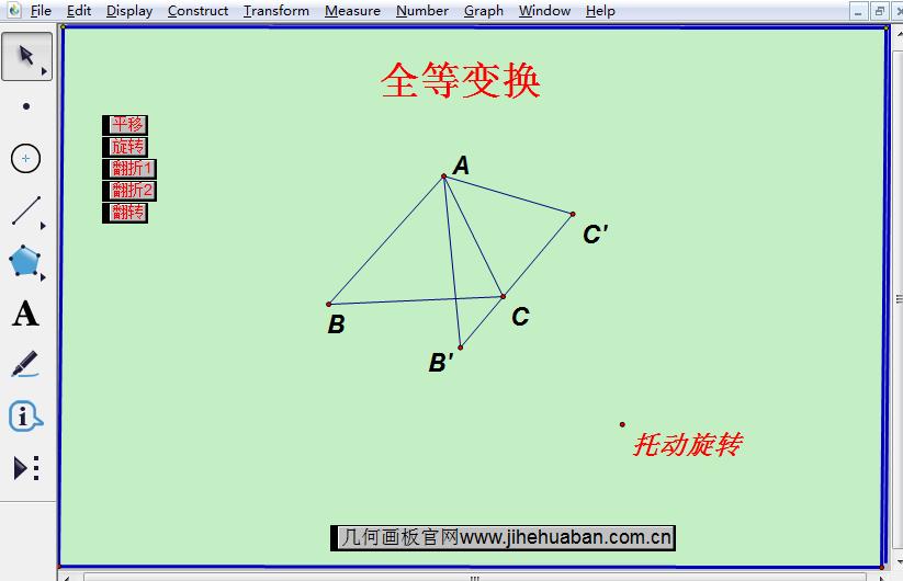 三角形旋转变换