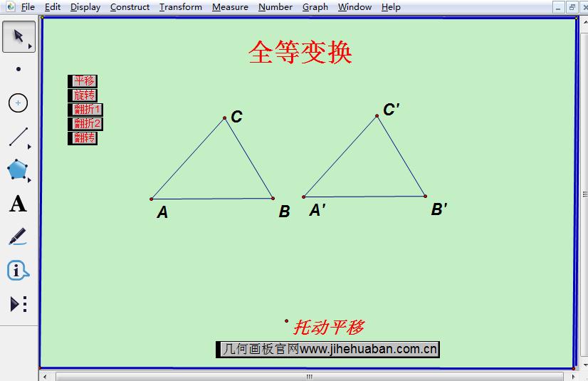 三角形平移变换