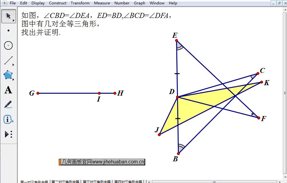 三角形全等折疊動畫