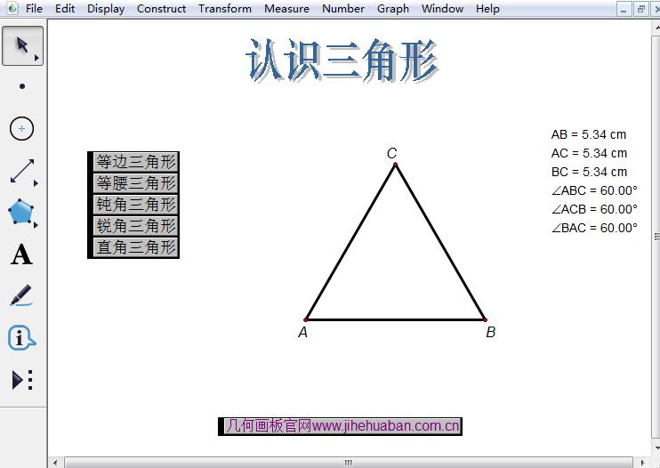 认识三角形