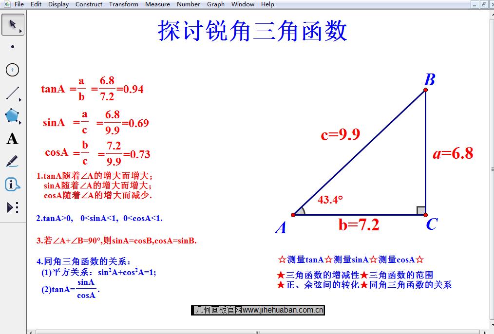 探討銳角三角函數