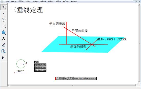 三垂線定理課件模板