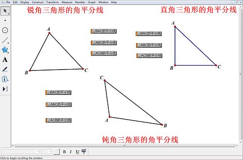 几何画板三角形角平分线