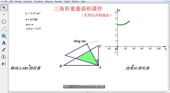 三角形与三角形重叠面积课件