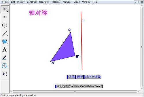 几何画板三角形翻折