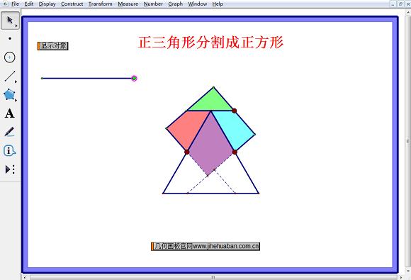 正三角形分割成正方形