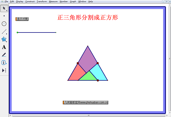 正三角形進行分割