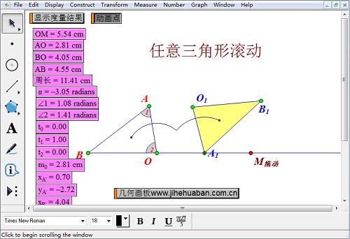 几何画板三角形滚动