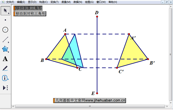 移動到原三角形
