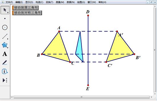 轴对称的三角形全等