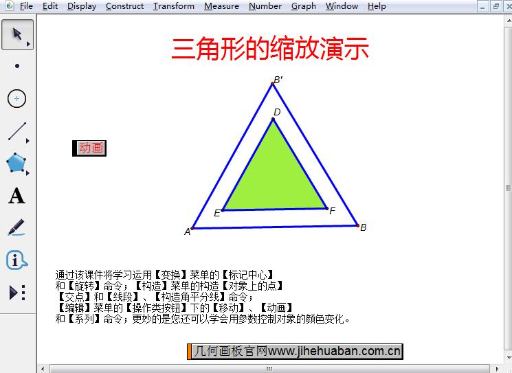三角形的縮放