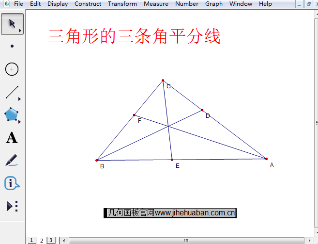 三角形的角平分线