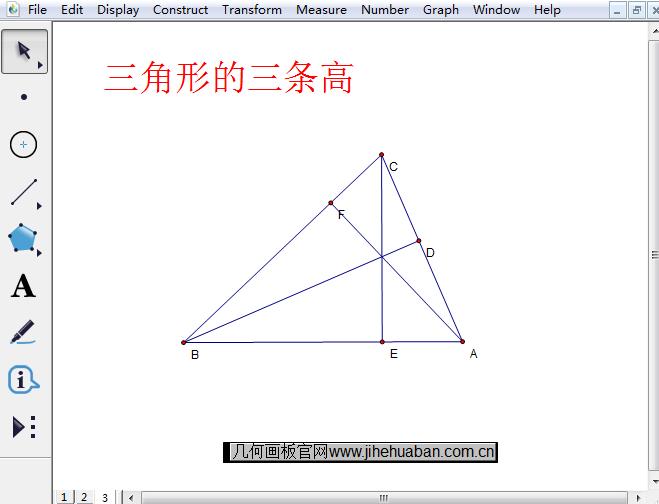 三角形的高