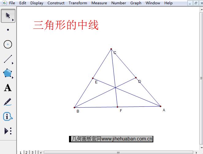 三角形的中线