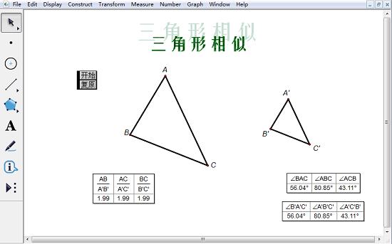 三角形相似课件