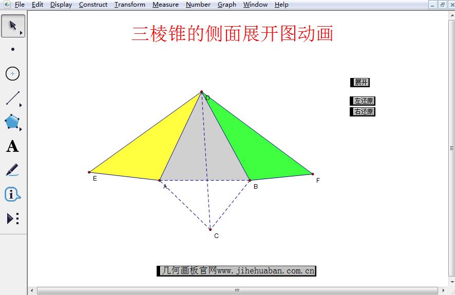 三棱锥侧面展开图