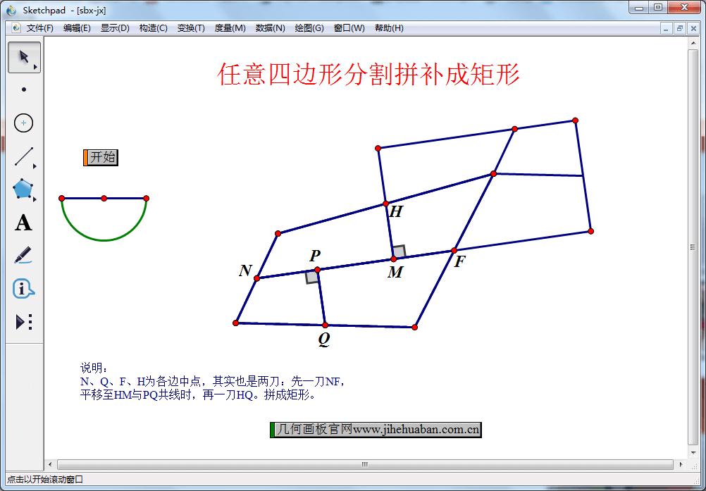四边形拼补成矩形