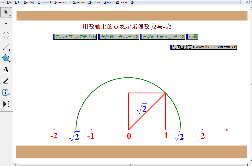 無理數負根號2