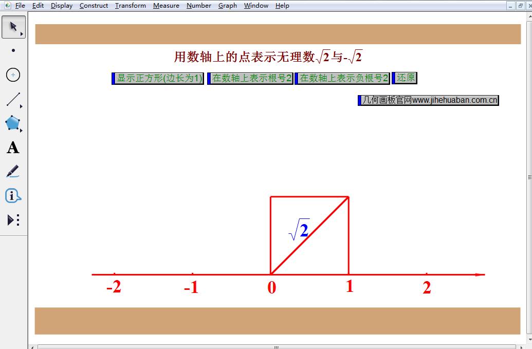 数轴上的点表示无理数