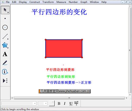 几何画板平行四边形变化