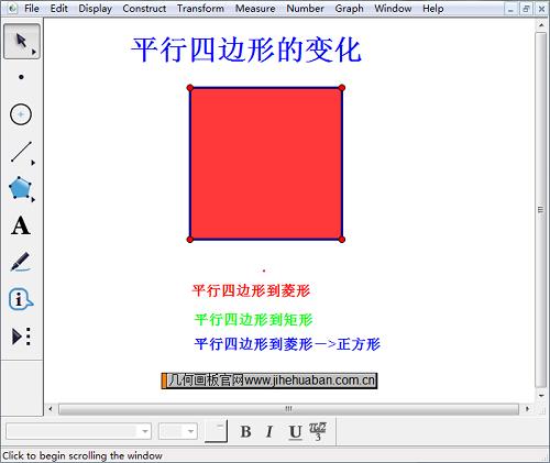幾何畫板平行四邊形變化