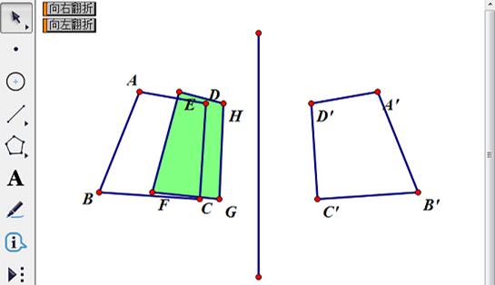 四邊形翻折運動