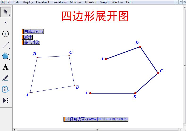 四邊形展開圖