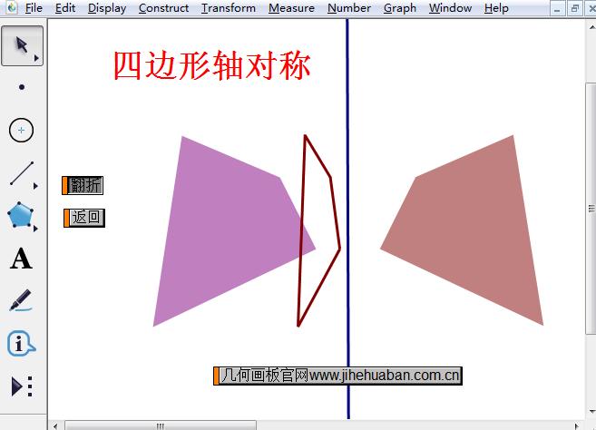 翻折四边形